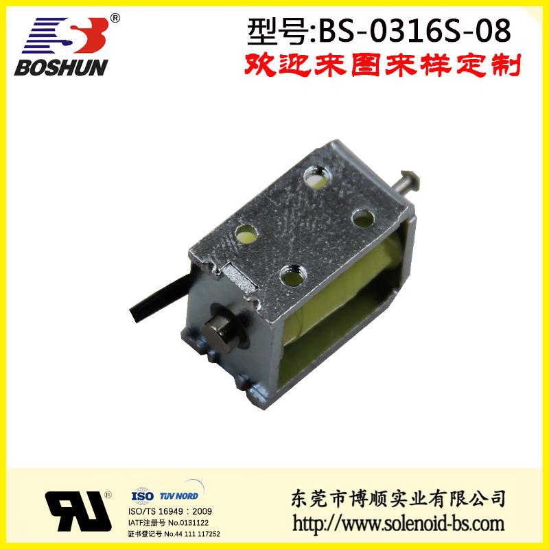 BS-0316S-08共享充电宝电磁铁