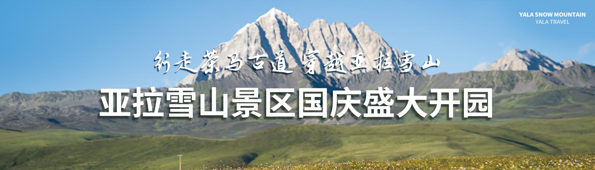 亚拉雪山景区国庆盛大开园
