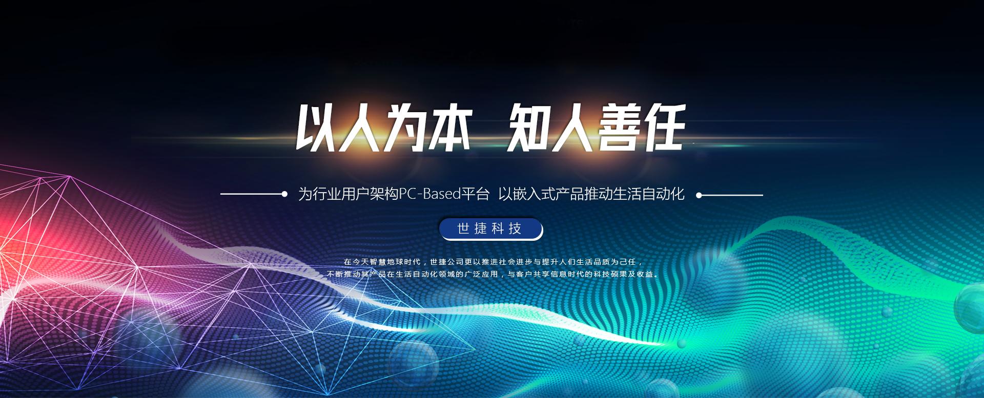 沈阳世捷科技发展有限公司