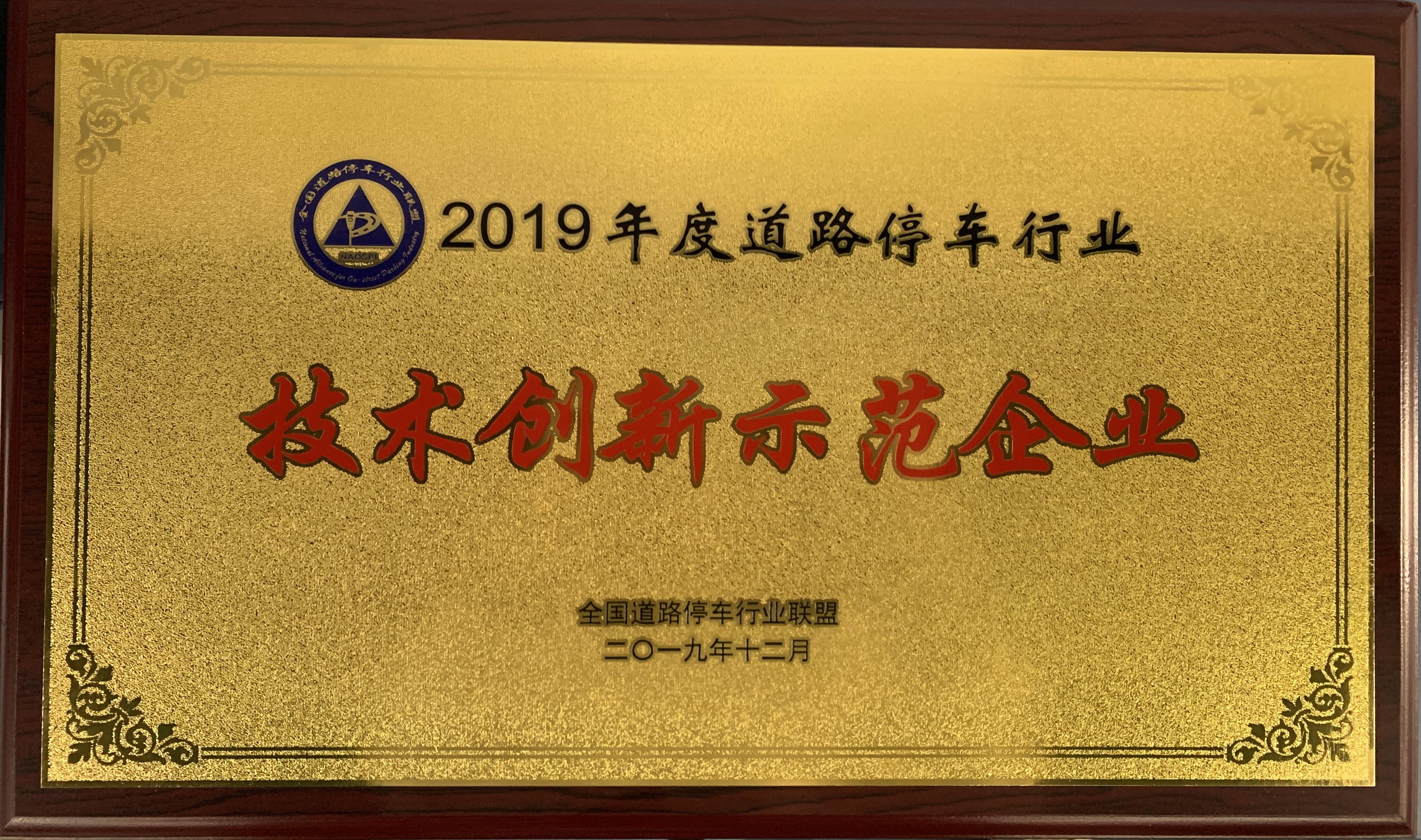 2019年度道路停车行业技术创新示范企业