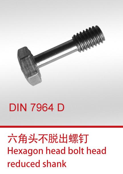 DIN 7964 D新