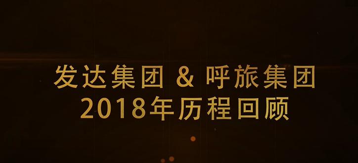 2018發達&呼旅年大事件