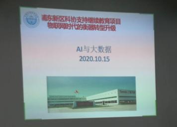 上海大和衡器科协举办AI 与大数据培训----浦东新区科协支持继续教育项目系列讲座之五