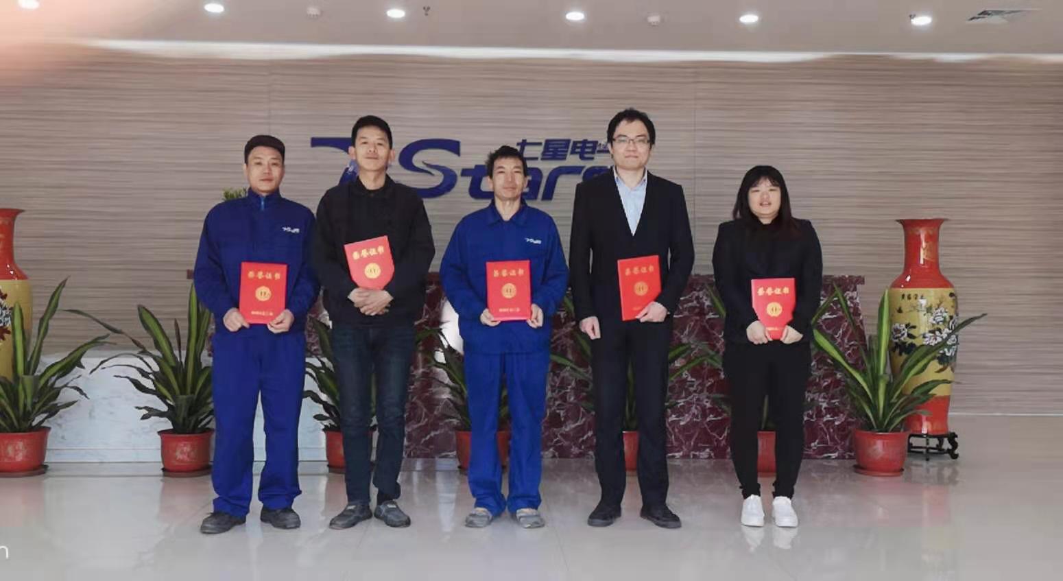 2021年1月13日,七星股份有限公司2020年鯉城區百佳企業優秀職工證書頒發儀式