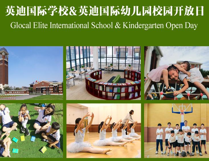 英迪國際學校校園開放日預約!