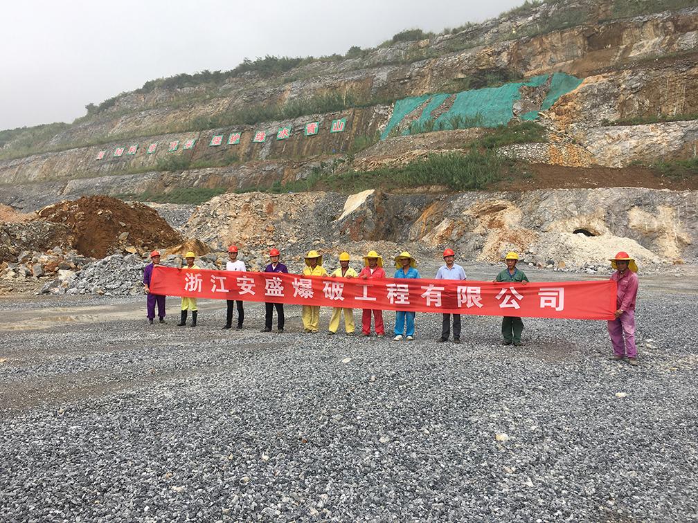 浙江安联矿业有限公司寺家蓬石灰岩矿开采凿岩爆破工程