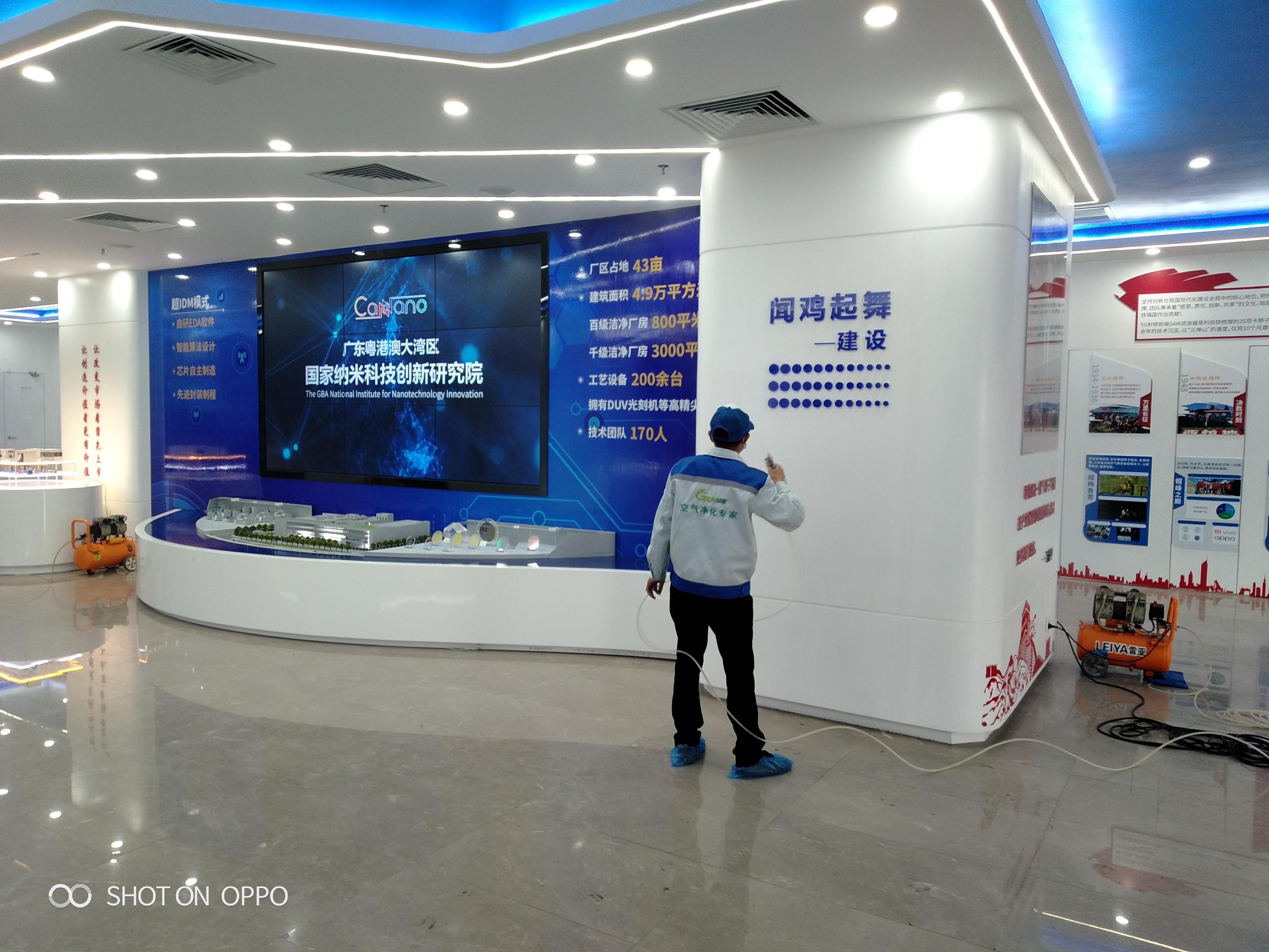 粵港澳灣區納米科技創新研究院除甲醛