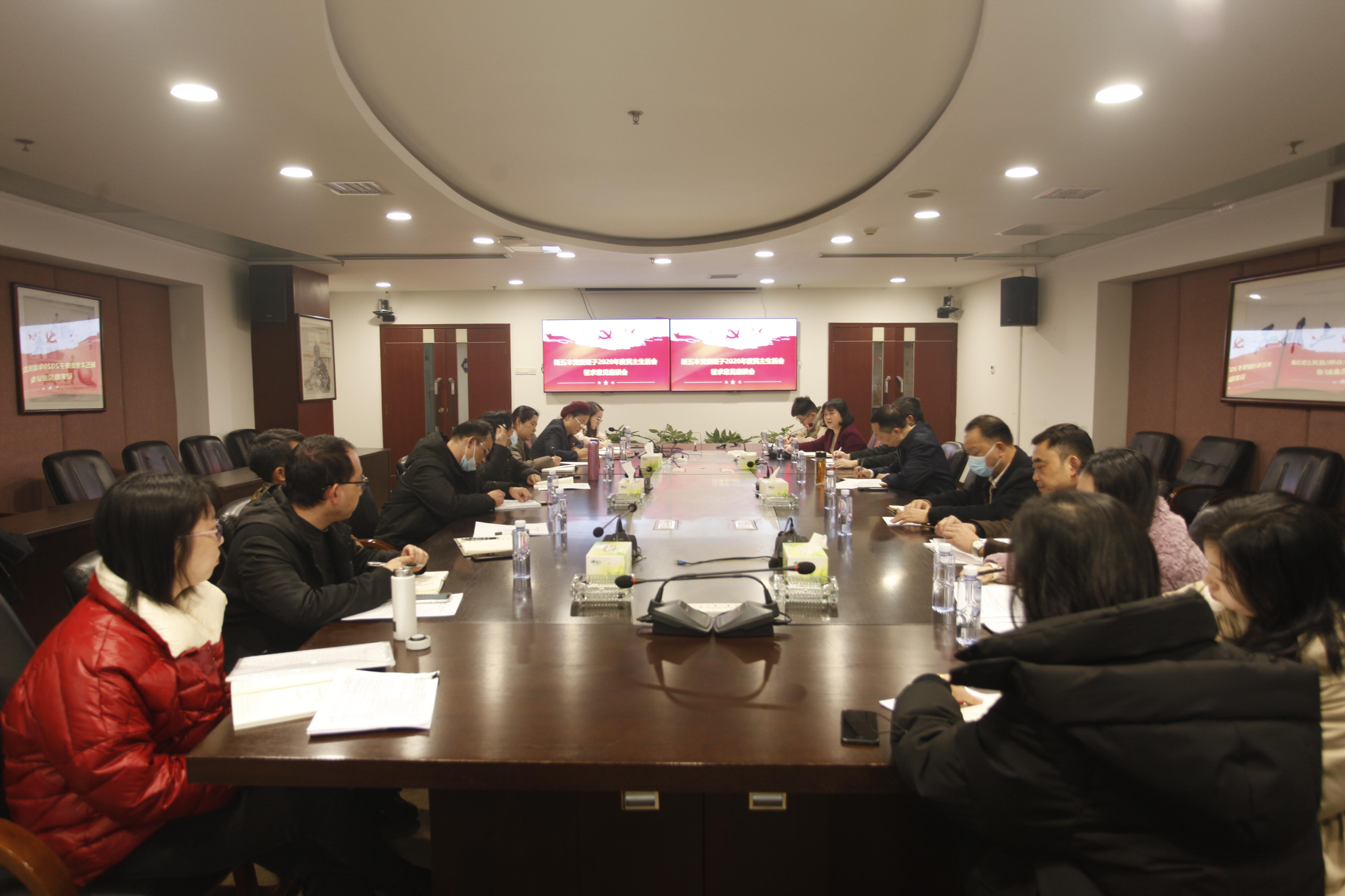 湖南新五豐股份有限公司召開黨委班子2020年度民主生活會征求意見座談會