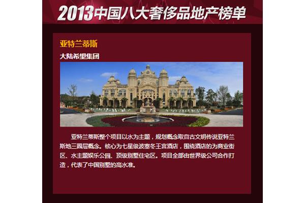 中国八大奢侈品地产——亚特兰蒂斯·黄金时代