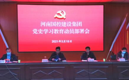 國控建設集團召開黨史學習教育動員部署會