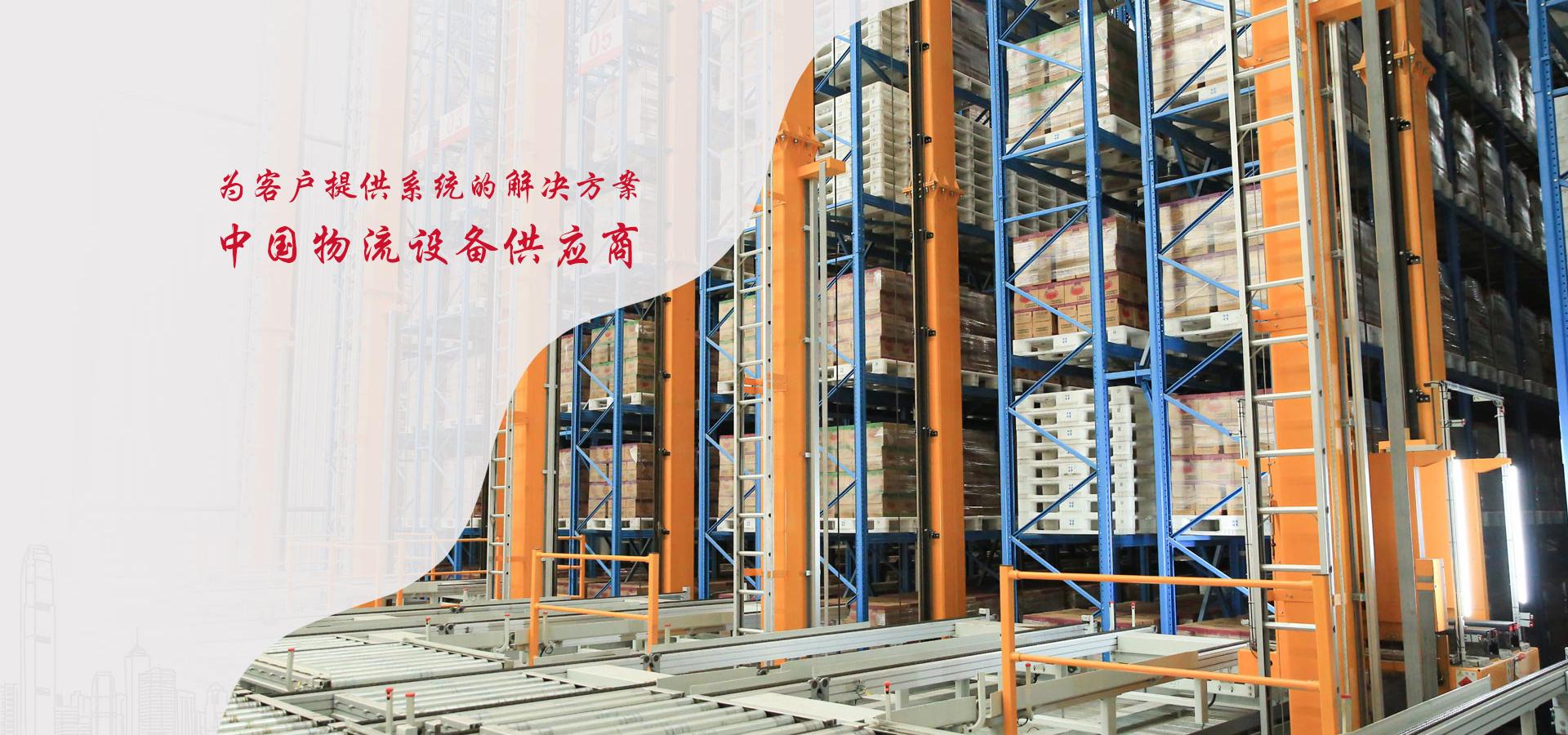 江蘇優力恩物流設備工程有限公司