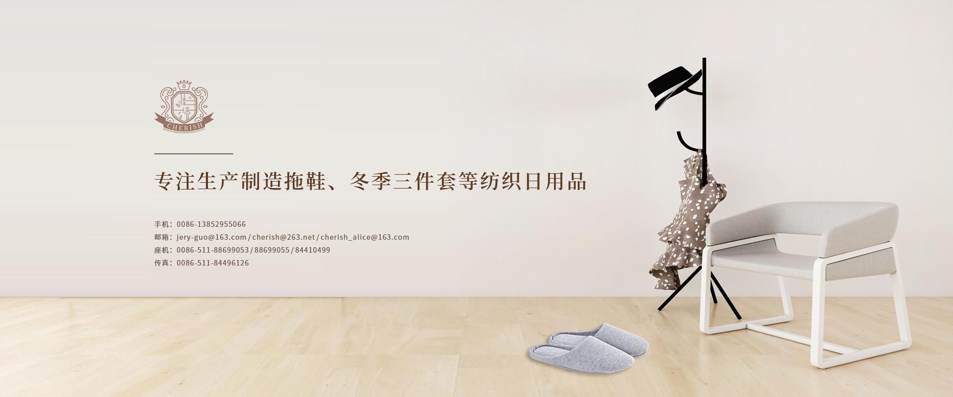镇江佳瑞日用品有限公司