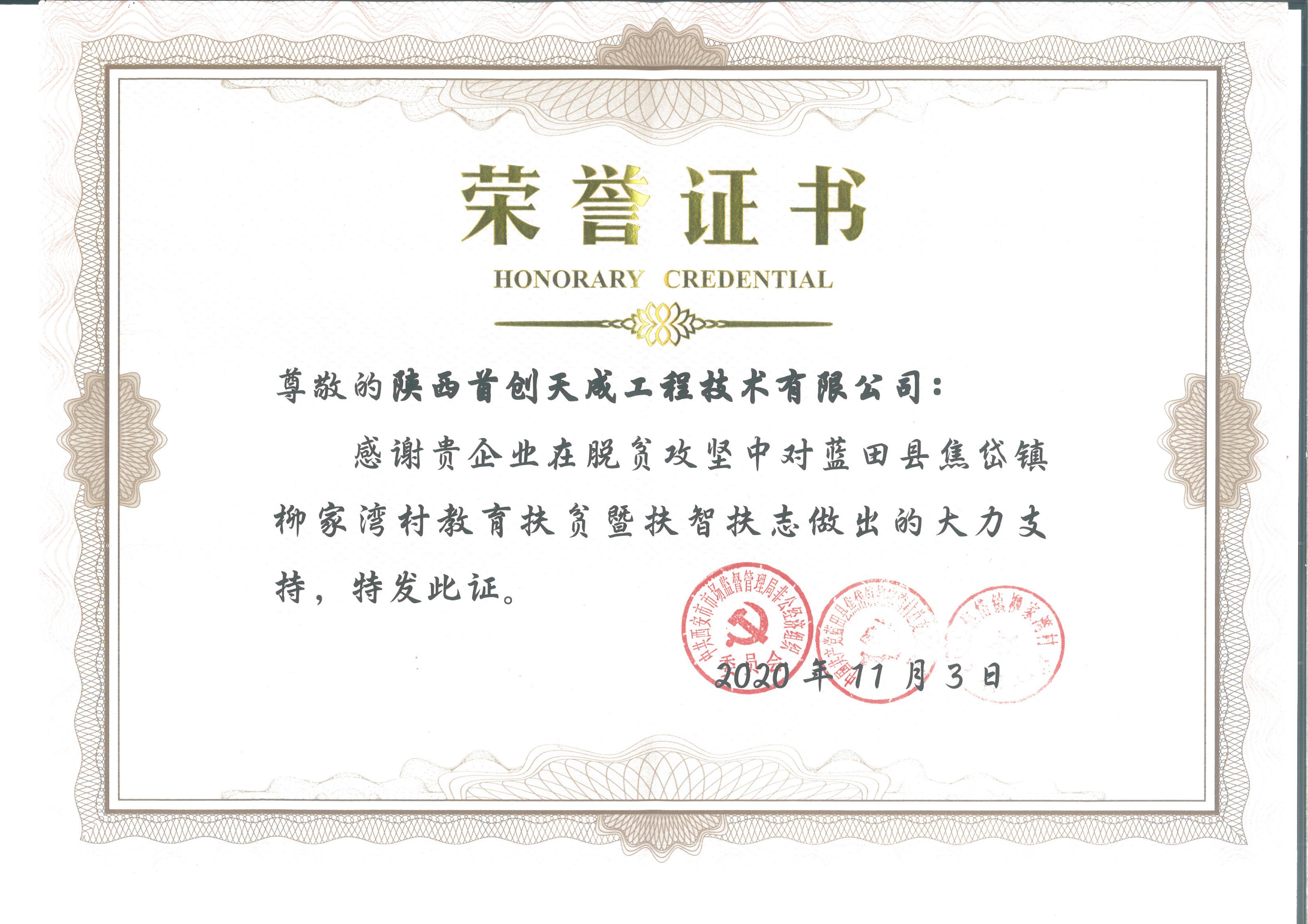 蓝田县扶贫荣誉证书