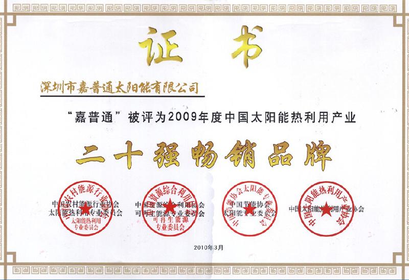 12.2 2010.3中国太阳能热利用产业协会-2009年度中国太阳能热利用产业二十强畅销品牌(嘉普通)
