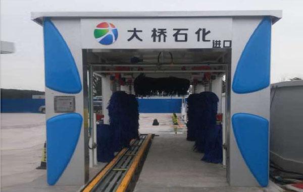 河南大橋石化隧道式洗車機
