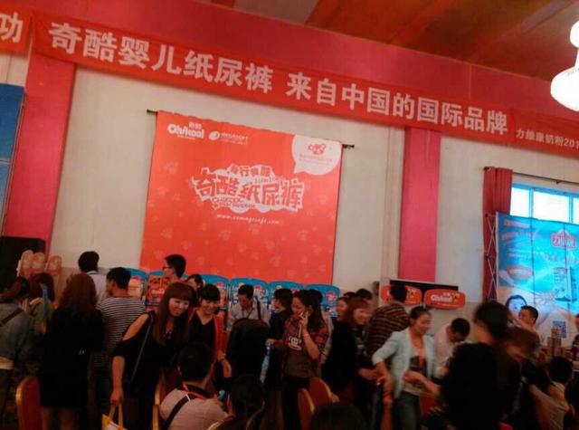 奇酷紙尿褲火爆網大講堂重慶站,引領品牌推介會熱潮