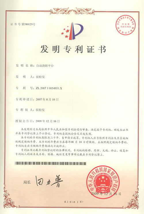 [Invention Patent Certificate] Automatic Casting Platform