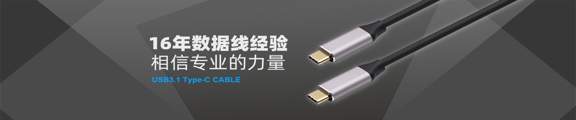 USB3.1 TYPE-C CABLE