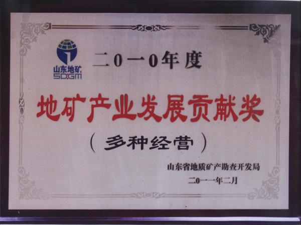 地礦產業發展貢獻獎