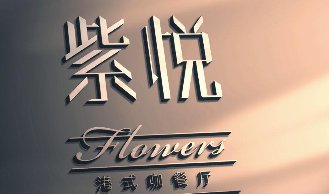 山西雨枫餐饮管理有限公司
