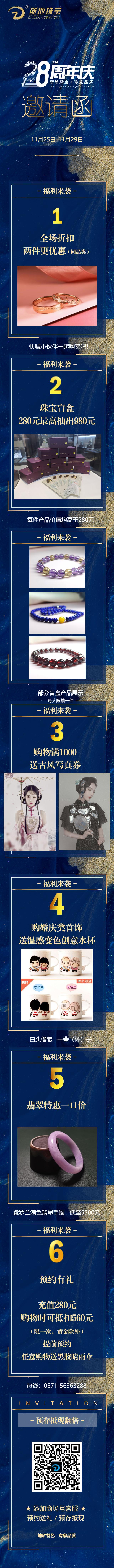 浙地珠寶28周年店慶