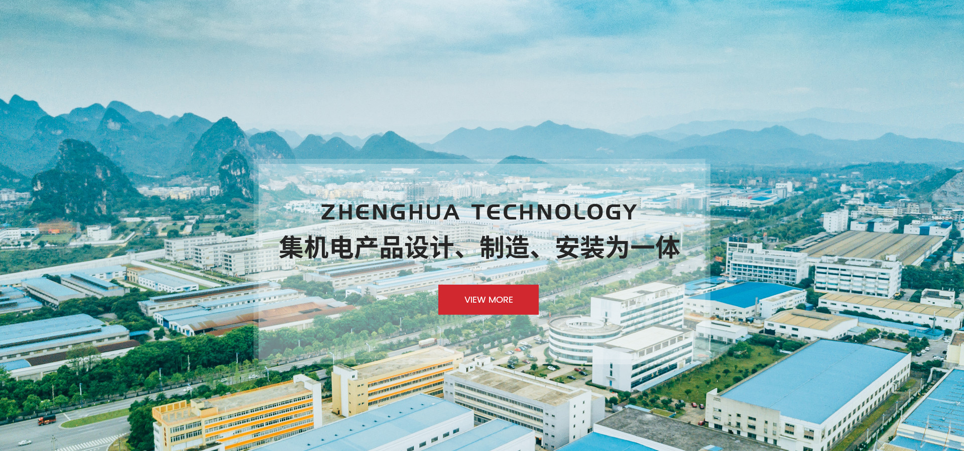江苏正华机电科技有限公司