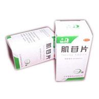 肌苷片(OTC)