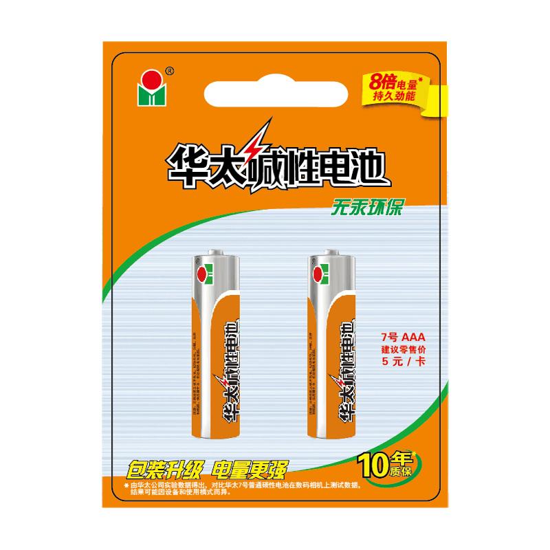 华太无汞碱性电池7号2粒卡装