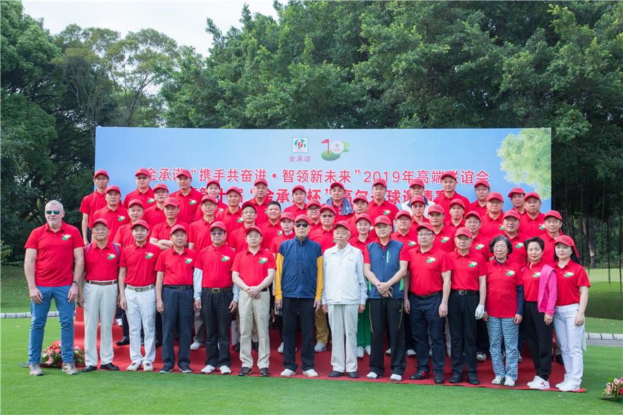 """第十屆""""金承諾杯""""高爾夫球邀請賽完美收桿"""
