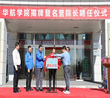 華航能源有限公司華航學院成立