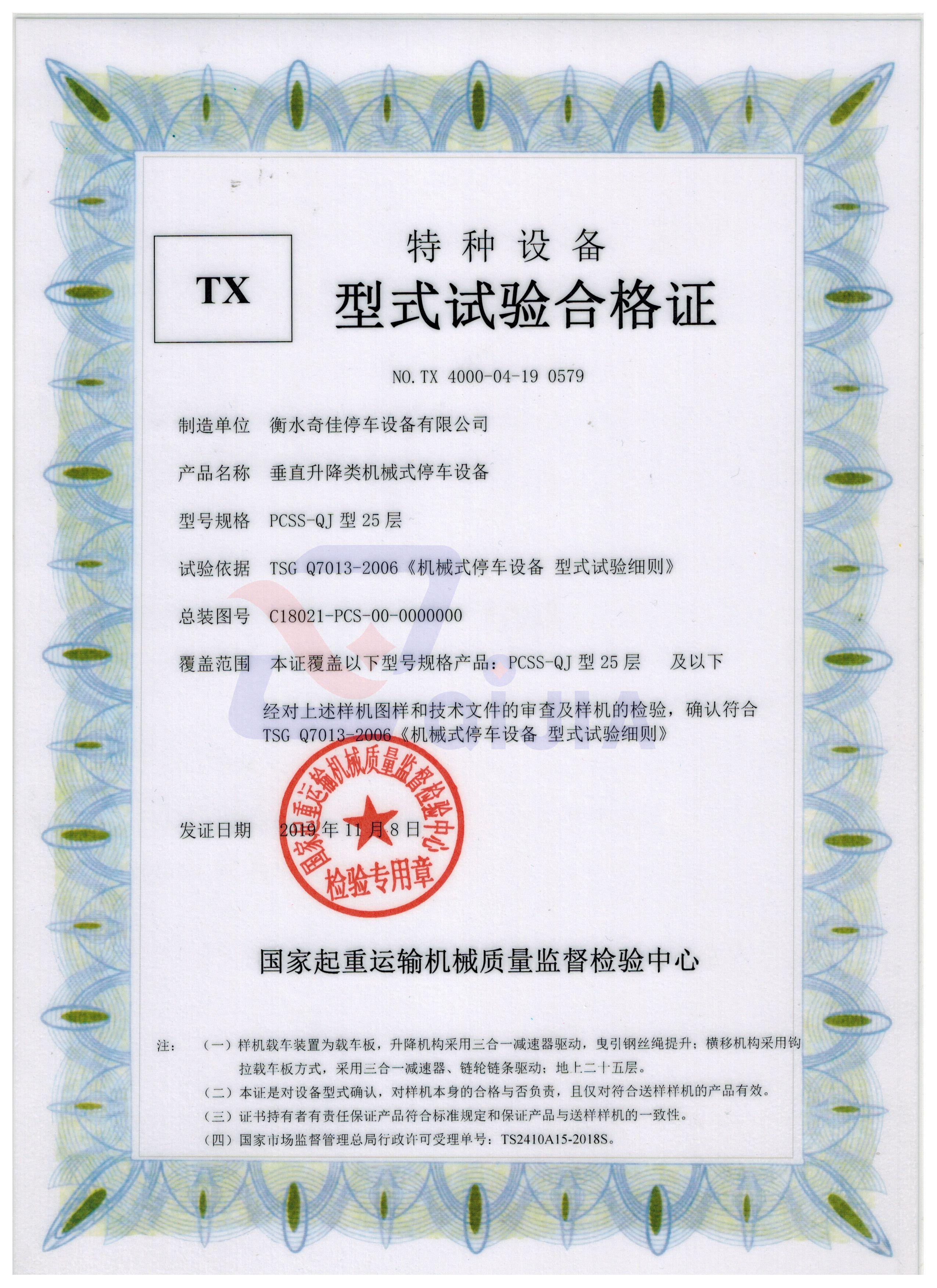 型式試驗保格證-PCSS-QJ型25層