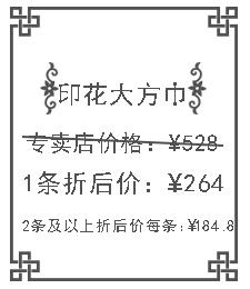 印花大方巾   105×105CM