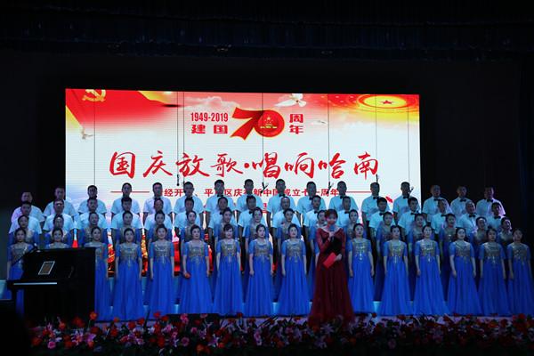 """亚博ag旗舰厅积极参加""""国庆放歌·唱响哈南""""哈经开区、平房区庆祝新中国成立七十周年全民 大合唱比赛"""