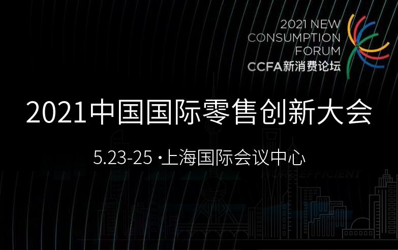 重磅來襲!2021中國國際零售創新大會將亮相上海!