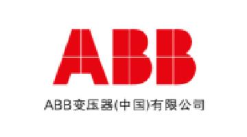 ABB變壓器(中國)有限公司