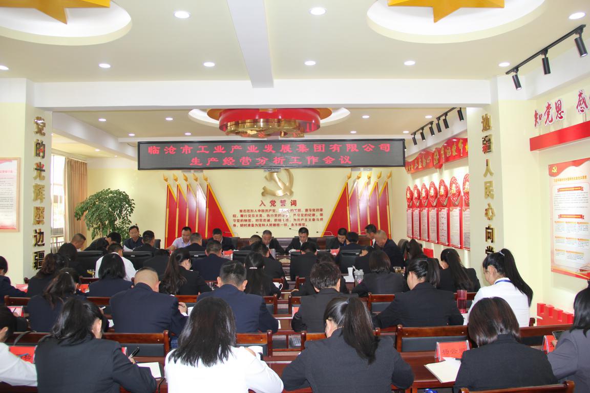 临沧市工业产业发展集团有限公司召开2020年度生产经营分析会