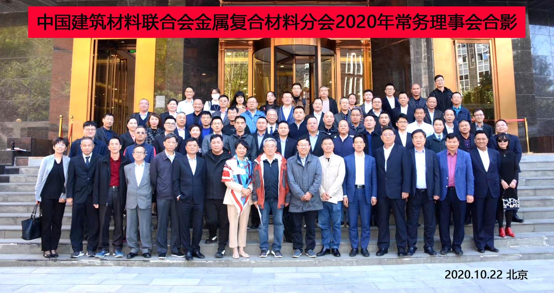 榮譽 金盛鋁業應邀參加2020年度金屬復合材料分會常務理事會議
