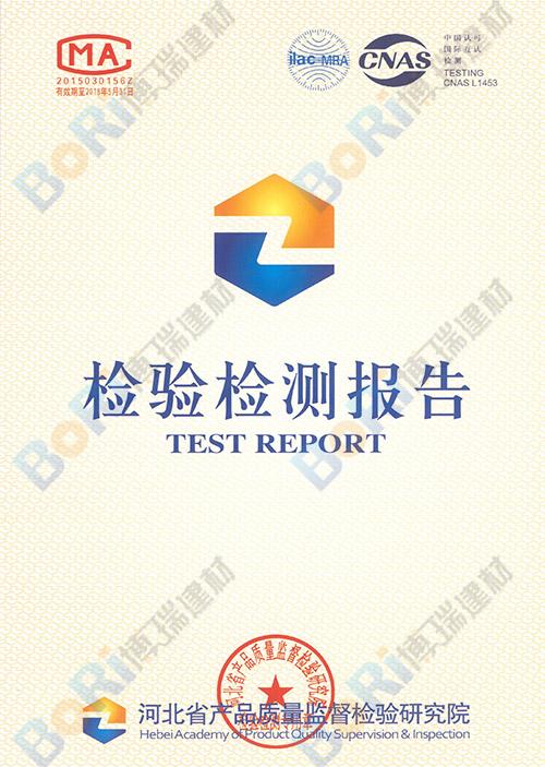 檢驗檢測報告
