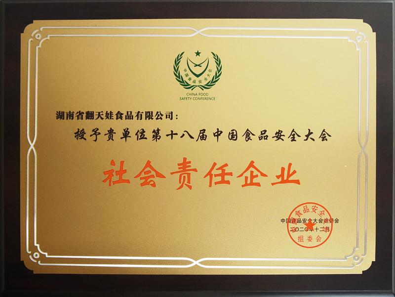 第十八屆中國食品安全大會社會責任企業