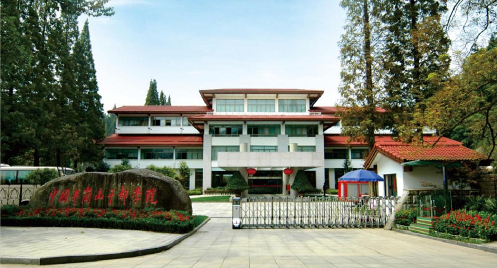 井岡山干部學院