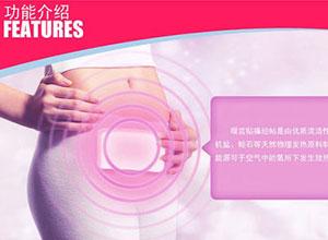 暖宮貼怎么用,濰醫閣暖宮貼的功效與作用