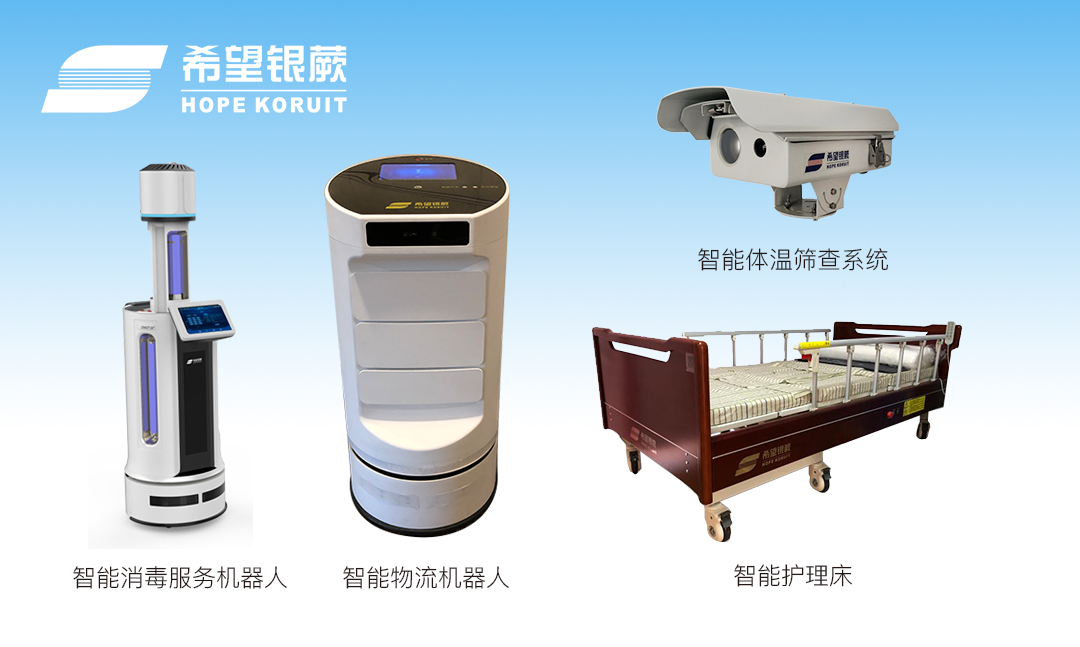 Hope KoruIT has developed and launched Epidemic Prevention and Anti-epidemic Products-Intelligent Disinfecting Service Robot, Intelligent Temperature Screening System, Intelligent Medical Products-Intelligent Nursing Bed, Intelligent Logistic Robot.