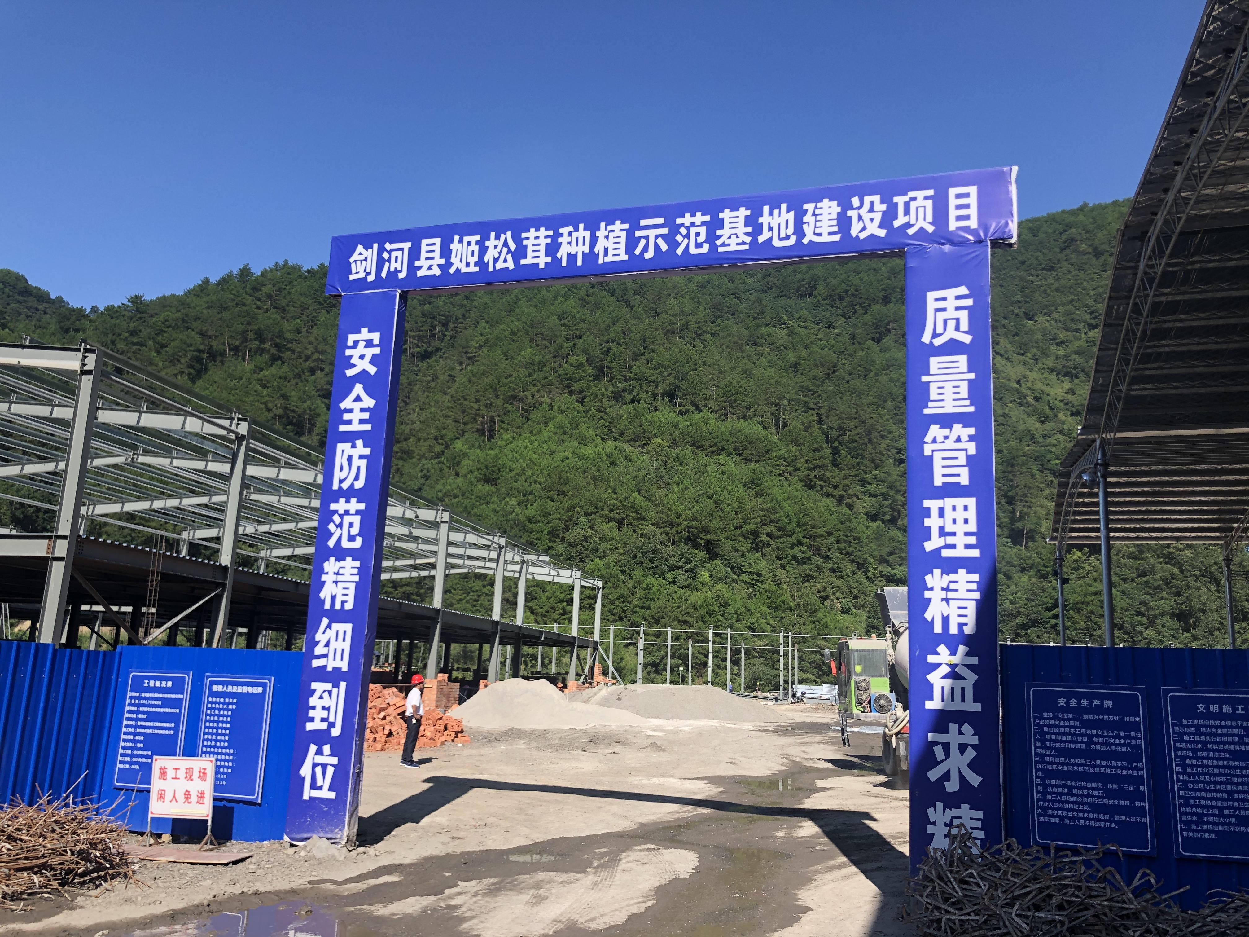 劍河縣姬松茸種植示范基地
