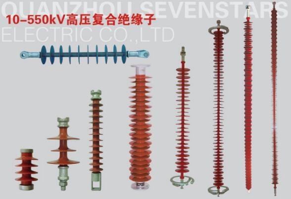 10-550kV高壓復合絕緣子