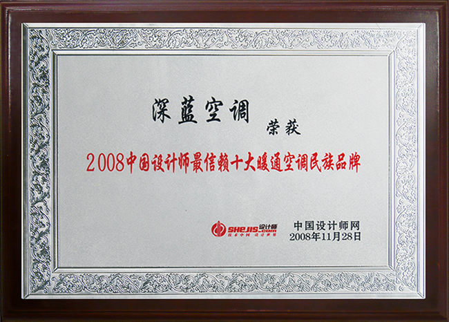 2008 Top Ten National HVAC Brands Most Trusted by Chinese Designers—Hope Deep Blue Air Conditioning Manufacturing Co., Ltd.