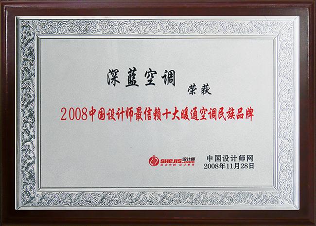 2008中国设计师最信赖十大暖通空调民族品牌—爱游戏深蓝空调制造有限公司