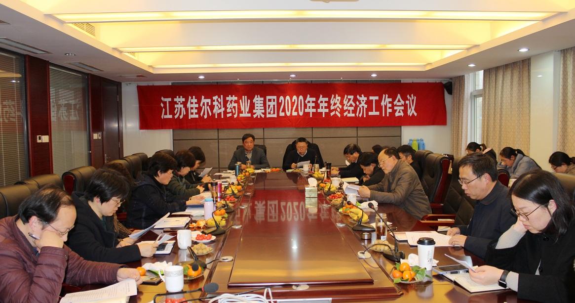 江蘇佳爾科藥業集團召開2020年年終經濟工作會議