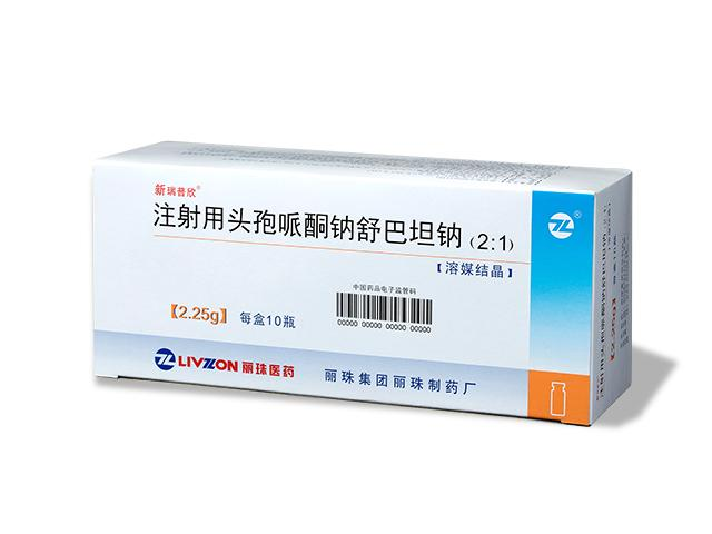 新瑞普欣(注射用頭孢哌酮鈉舒巴坦鈉)