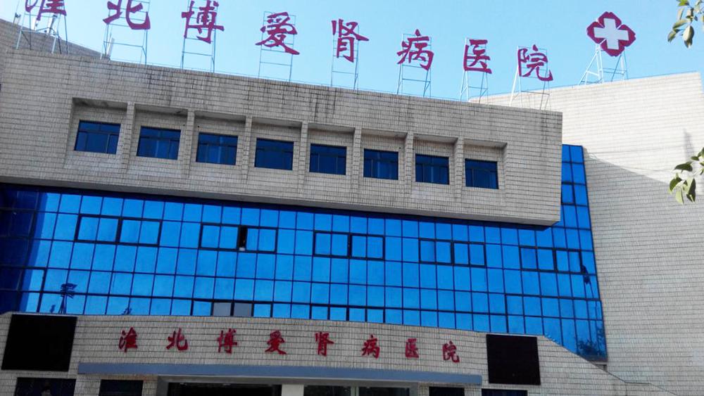 安徽淮北腎病醫院采用我司一體化設備案例