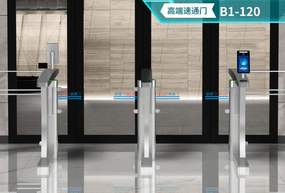SEWO-B1-120速通門